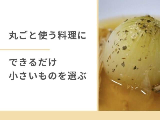 オニオンスープの写真 丸ごと使う料理に できるだけ小さいものを選ぶ