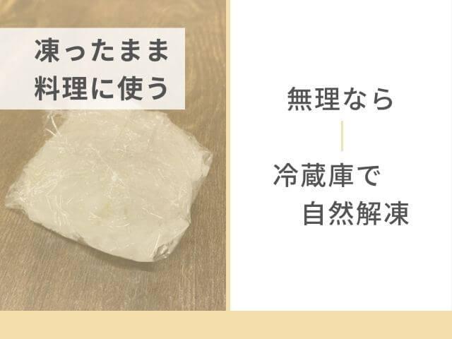 冷凍したみじん切りの玉ねぎの写真 凍ったまま料理に使う 無理ならー冷蔵庫で自然解凍
