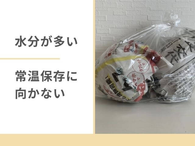 新聞紙に包んでポリ袋に入れた玉ねぎの写真 水分が多い 常温保存に向かない