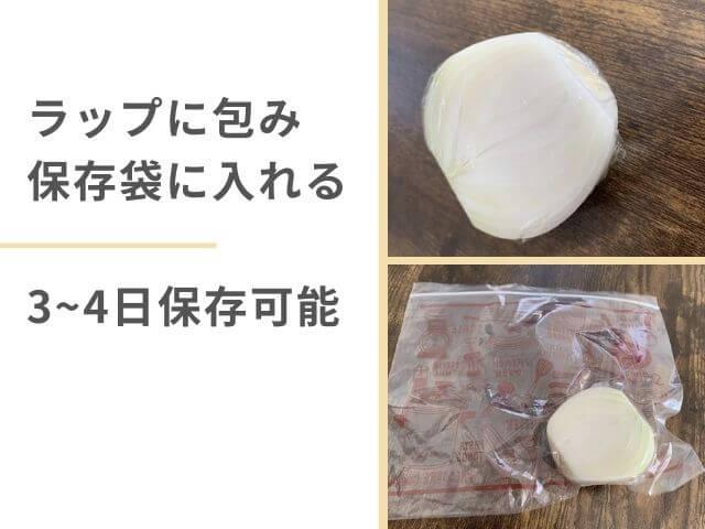 ラップに包んだ使いかけの玉ねぎの写真 ラップに包んだ玉ねぎを保存袋に入れた写真 ラップに包み保存袋に入れる 3~4日保存可能
