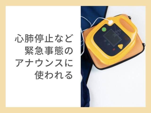 AEDの写真 心肺停止など緊急事態のアナウンスに使われる