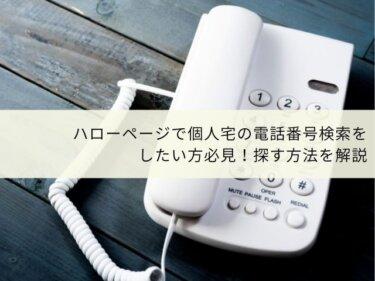 固定電話の写真 ハローページで個人宅の電話番号検索をしたい方必見!探す方法を解説